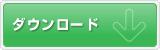 会社概要のPDFファイルをダウンロード